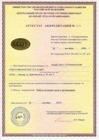 Аккредитация на аттестацию рабочих мест