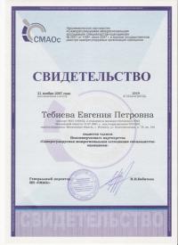 Свидетельство о членстве в СМАСО