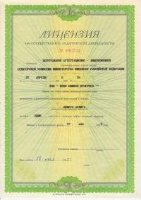 Первая Лицензия на аудит 1995 год