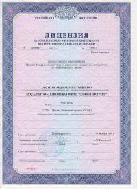 Первая Лицензия на осуществление оценочной деятельности 2005 год