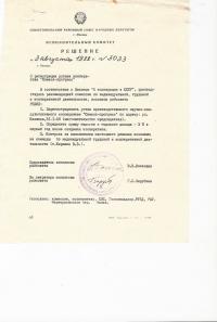 """Решение о регистрации кооператива """"СИМВОЛ ПРОГРЕСС"""" 03.08.1988г."""