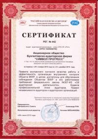 Свидетельство о прохождении ВККР