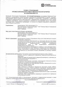 Полис страхования профессиональной ответственности бухгалтеров Бухгалтерия С.П.